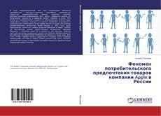 Bookcover of Феномен потребительского предпочтения товаров компании Apple в России