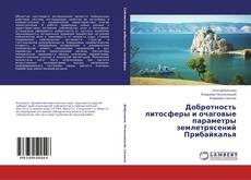 Bookcover of Добротность литосферы и очаговые параметры землетрясений Прибайкалья