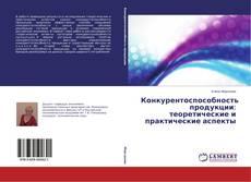 Portada del libro de Конкурентоспособность продукции: теоретические и практические аспекты