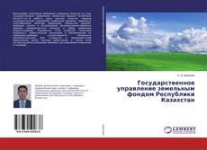 Обложка Государственное управление земельным фондом Республики Казахстан