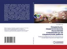 Bookcover of Социально-педагогическое мышление специалиста по социальной работе