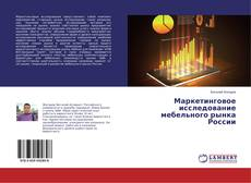 Bookcover of Маркетинговое исследование мебельного рынка России