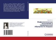 Bookcover of Мифологическое мышление в традиционной обрядности мордвы