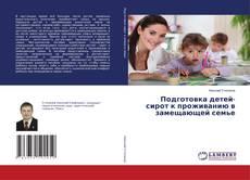 Обложка Подготовка детей-сирот к проживанию в замещающей семье