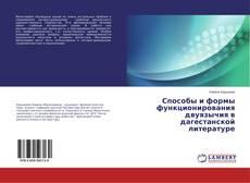 Bookcover of Способы и формы функционирования двуязычия в дагестанской литературе