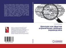 Bookcover of Цензура как фактор ограничения свободы переводчика