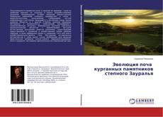 Bookcover of Эволюция почв курганных памятников степного Зауралья