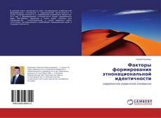Bookcover of Факторы формирования этнонациональной идентичности
