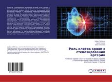 Borítókép a  Роль клеток крови в стенозировании артерий - hoz