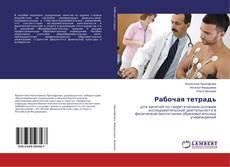 Buchcover von Рабочая тетрадь