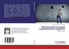 Bookcover of Физическая культура современного студента