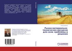 Buchcover von Рынки материально-технических ресурсов для села: проблемы и решения