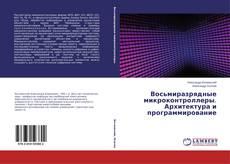 Capa do livro de Восьмиразрядные микроконтроллеры. Архитектура и программирование