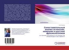 Сопоставительный анализ эстонских, немецких и русских фразеологизмов kitap kapağı