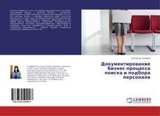 Bookcover of Документирование бизнес-процесса поиска и подбора персонала