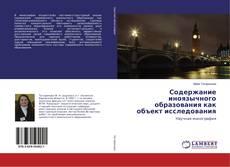 Bookcover of Содержание иноязычного образования как объект исследования
