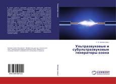 Ультразвуковые и субультразвуковые генераторы озона kitap kapağı