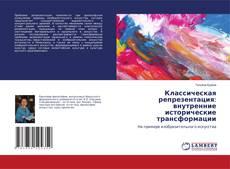 Capa do livro de Классическая репрезентация: внутренние исторические трансформации