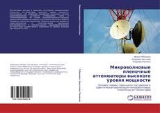 Bookcover of Микроволновые пленочные аттенюаторы высокого уровня мощности