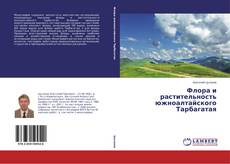 Bookcover of Флора и растительность южноалтайского Тарбагатая