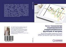 Noise технология нормирования корреляционных функций и матриц kitap kapağı