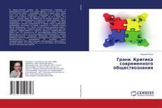 Обложка Грани. Критика современного обществознания