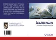 Bookcover of Типы соотношения заголовка и текста