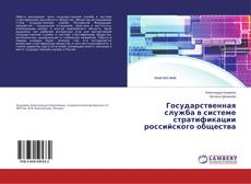 Обложка Государственная служба в системе стратификации российского общества