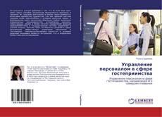 Bookcover of Управление персоналом в сфере гостеприимства