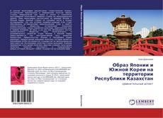 Buchcover von Образ Японии и Южной Кореи на территории Республики Казахстан