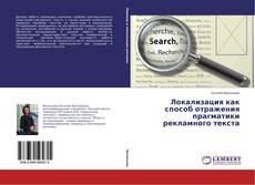 Bookcover of Локализация как способ отражения прагматики рекламного текста