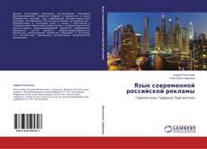 Обложка Язык современной российской рекламы