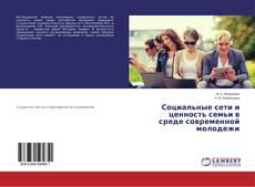 Обложка Социальные сети и ценность семьи в среде современной молодежи