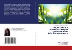 Buchcover von Идея семьи в романных мирах «пятикнижия» Ф.М.Достоевского
