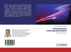 Плазменная электродинамика kitap kapağı