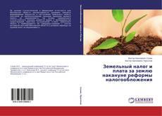 Bookcover of Земельный налог и плата за землю накануне реформы налогообложения