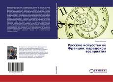 Русское искусство во Франции: парадоксы восприятия kitap kapağı
