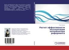 Bookcover of Расчет эффективности эксплуатации катализатора риформинга