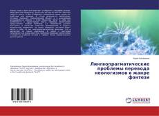 Обложка Лингвопрагматические проблемы перевода неологизмов в жанре фэнтези