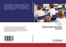 Обложка Адаптация детей к школе