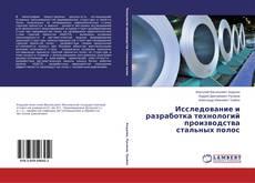 Исследование и разработка технологий производства стальных полос kitap kapağı