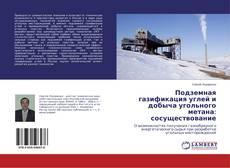 Bookcover of Подземная газификация углей и добыча угольного метана: сосуществование