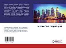 Capa do livro de Маркетинг территории