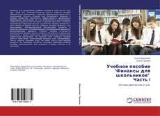"""Учебное пособие """"Финансы для школьников"""" Часть I的封面"""