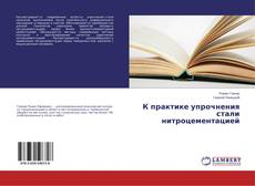 Portada del libro de К практике упрочнения стали нитроцементацией