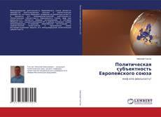 Политическая субъектность Европейского союза kitap kapağı