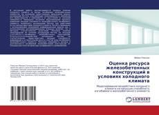 Buchcover von Оценка ресурса железобетонных конструкций в условиях холодного климата
