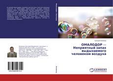 Buchcover von ОМАЛОДОР — Неприятный запах выдыхаемого человеком воздуха