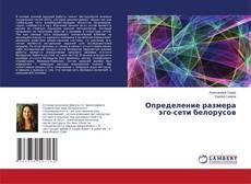 Bookcover of Определение размера эго-сети белорусов