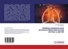 Bookcover of Нейрогуморальные аспекты бронхиальной астмы у детей